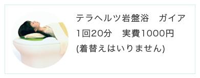 テラヘルツ岩盤浴 ガイア 1回20分 実費1000円(着替えはいりません)